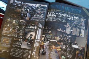 カスタムストリートスタイル vol.2 に掲載して頂きました!
